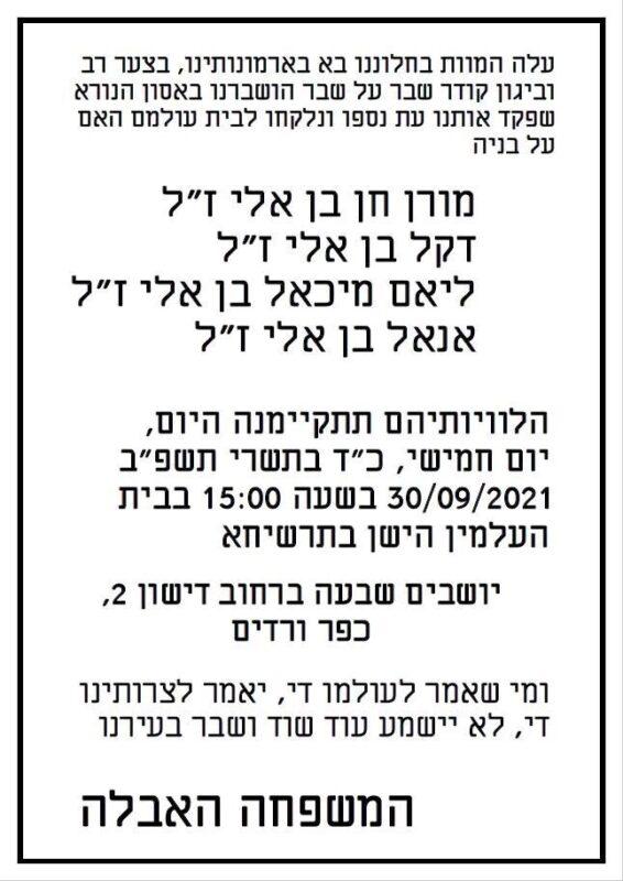 כפרניק WhatsApp-Image-2021-09-30-at-10.08.21-scaled תנחומים למשפחת זינו /בן אלי