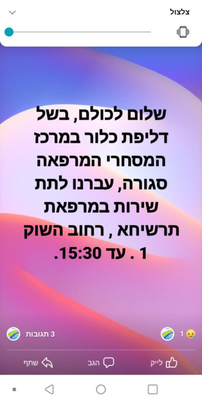 כפרניק Screenshot_20211014-115734 אירוע כלור במרכז המסחרי