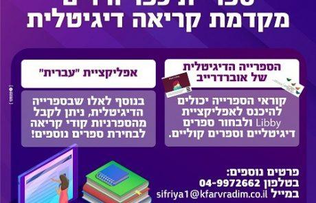 כפרניק 34167543-37xyvmr1doue1cichhsutm דף בית 1