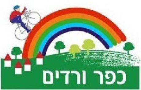 כפרניק Kfar_Vradim-39cr4i7kn3hguz7qbh4ky2 דף בית 1