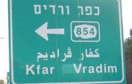 כפרניק kfar-vradum-3787dueyt1z6i3d3trbrpm דף בית 1